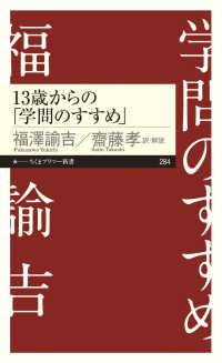 13歳からの「学問のすすめ」 ちくまプリマー新書