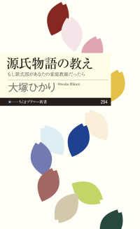 源氏物語の教え もし紫式部があなたの家庭教師だったら ちくまプリマー新書