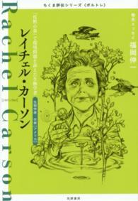 レイチェル・カーソン 『沈黙の春』で環境問題を訴えた生物学者  生物学者・作家<アメリカ>  1907-1964 ちくま評伝シリーズ<ポルトレ>