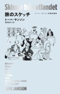 旅のスケッチ  Skisser från utlandet トーベ・ヤンソン初期短篇集