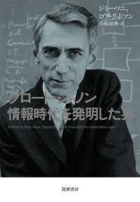 クロード・シャノン情報時代を発明した男