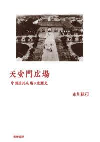 天安門広場 中国国民広場の空間史