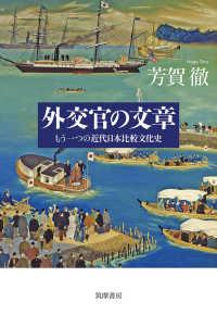 外交官の文章 もう一つの近代日本比較文化史