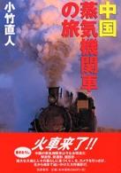 中国蒸気機関車の旅