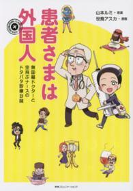 患者さまは外国人 無国籍ドクターと空飛ぶナースのドタバタ診療日誌