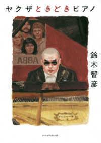 ヤクザときどきピアノ