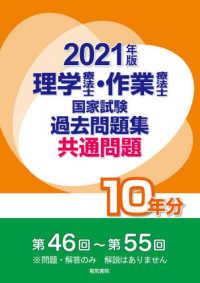 理学療法士・作業療法士国家試験過去問題集 2021年版 共通問題10年分