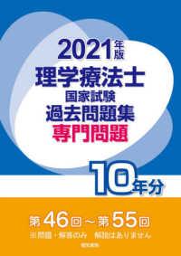 理学療法士国家試験過去問題集 2021年版 専門問題10年分