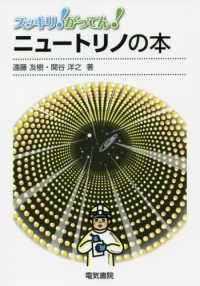 スッキリ!がってん!ニュートリノの本