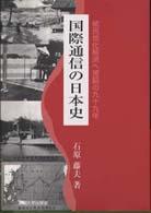 国際通信の日本史 植民地化解消へ苦闘の九十九年