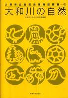 大和川の自然 大阪市立自然史博物館叢書