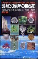 藻類30億年の自然史 藻類から見る生物進化・地球・環境