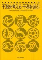 干潟を考える干潟を遊ぶ 大阪市立自然史博物館叢書