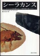 シーラカンス ブラジルの魚類化石と大陸移動の証人たち