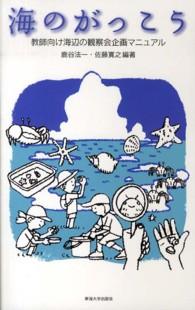 海のがっこう 教師向け海辺の観察会企画マニュアル