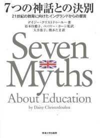 7つの神話との決別 21世紀の教育に向けたイングランドからの提言