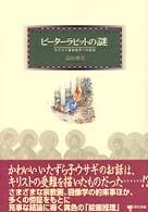 ピーターラビットの謎 キリスト教図像学への招待