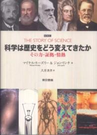 科学は歴史をどう変えてきたか その力・証拠・情熱  BBC