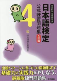 日本語検定公式練習問題集4級 文部科学省後援事業