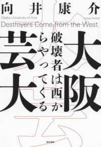 大阪芸大 破壊者は西からやってくる  Osaka University of Arts:Destroyers Come from the West