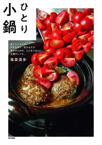 ひとり小鍋 食べたいものを、好きな味で、好きなだけ。自分のための、とびきりおいしい、土鍋のレシピ。