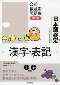 日本語検定公式領域別問題集 漢字・表記