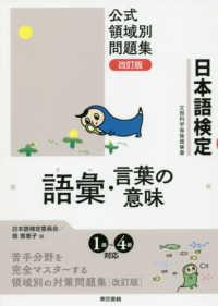 日本語検定公式領域別問題集  語彙・言葉の意味