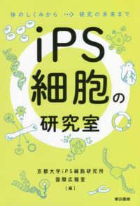 iPS細胞の研究室 体のしくみから研究の未来まで
