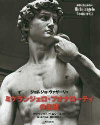 ミケランジェロ・ブオナローティの生涯 Artist by Artist