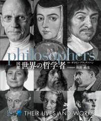 図鑑世界の哲学者
