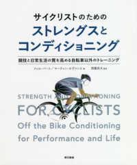 サイクリストのためのストレングスとコンディショニング 競技と日常生活の質を高める自転車以外のトレーニング