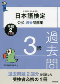 日本語検定公式3級過去問題集