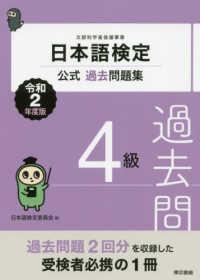 日本語検定公式4級過去問題集