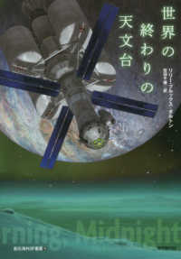 世界の終わりの天文台