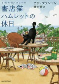 書店猫ハムレットの休日