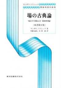 場の古典論 電気力学, 特殊および一般相対性理論