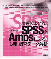 実践形式で学ぶSPSSとAmosによる心理・調査データ解析