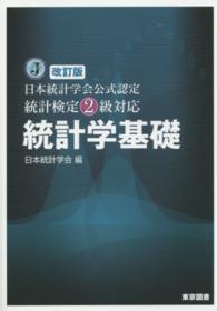 統計学基礎 日本統計学会公式認定統計検定2級対応