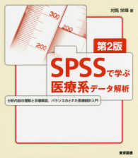 SPSSで学ぶ医療系データ解析
