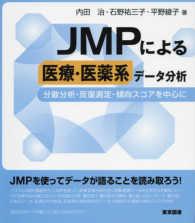 JMPによる医療・医薬系データ分析 分散分析・反復測定・傾向スコアを中心に