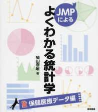 JMPによるよくわかる統計学 保健医療データ編