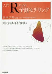 入門Rによる予測モデリング 機械学習を用いたリスク管理のために