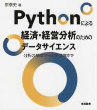 Pythonによる経済・経営分析のためのデータサイエンス 分析の基礎から因果推論まで