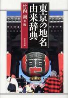 東京の地名由来辞典