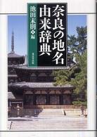 奈良の地名由来辞典