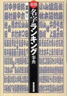 県別名字ランキング事典