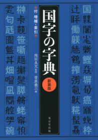 国字の字典 : 新装版