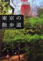 東京の散歩道