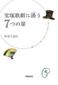 宝塚歌劇に誘う7つの扉
