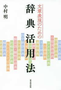 文章表現のための辞典活用法